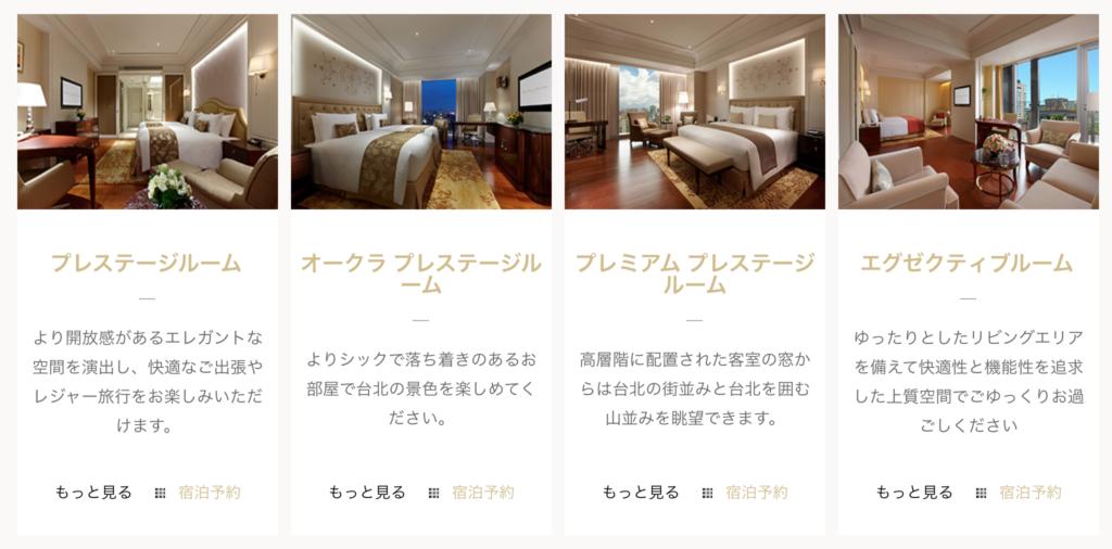 ホテルオークラの部屋タイプ