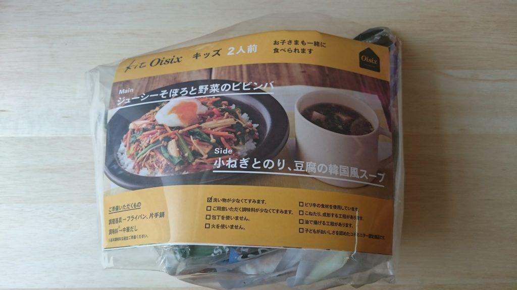 Kit Oisix ジューシーそぼろと野菜のビビンパ