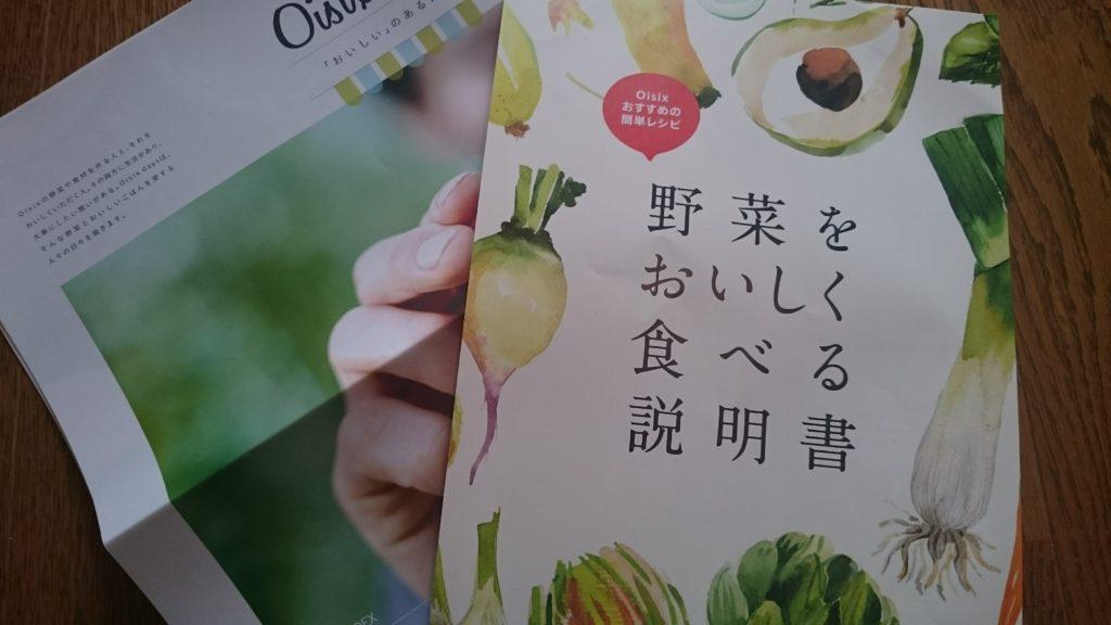 oisix - 野菜をおいしく食べる説明書