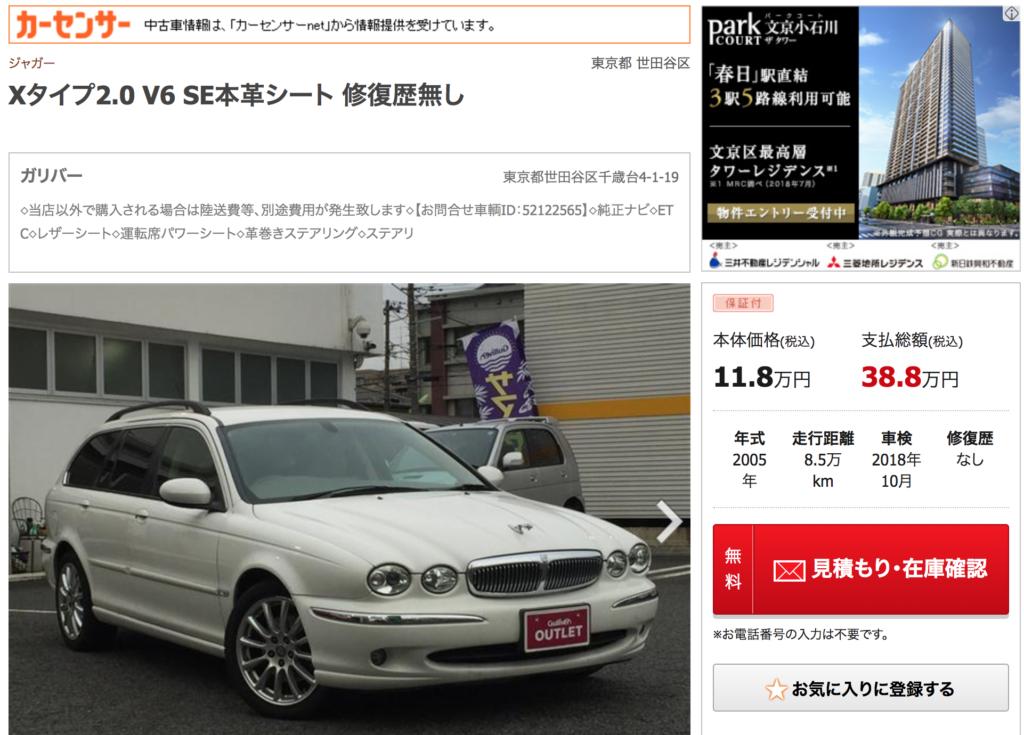 Xタイプ2.0 V6 SE本革シート