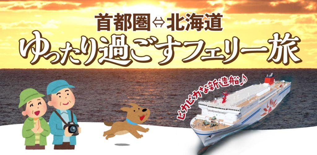 三井商船フェリー公式ページより
