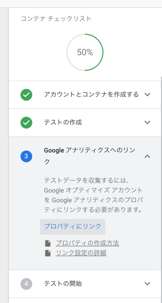 Google Optimize チェックリスト
