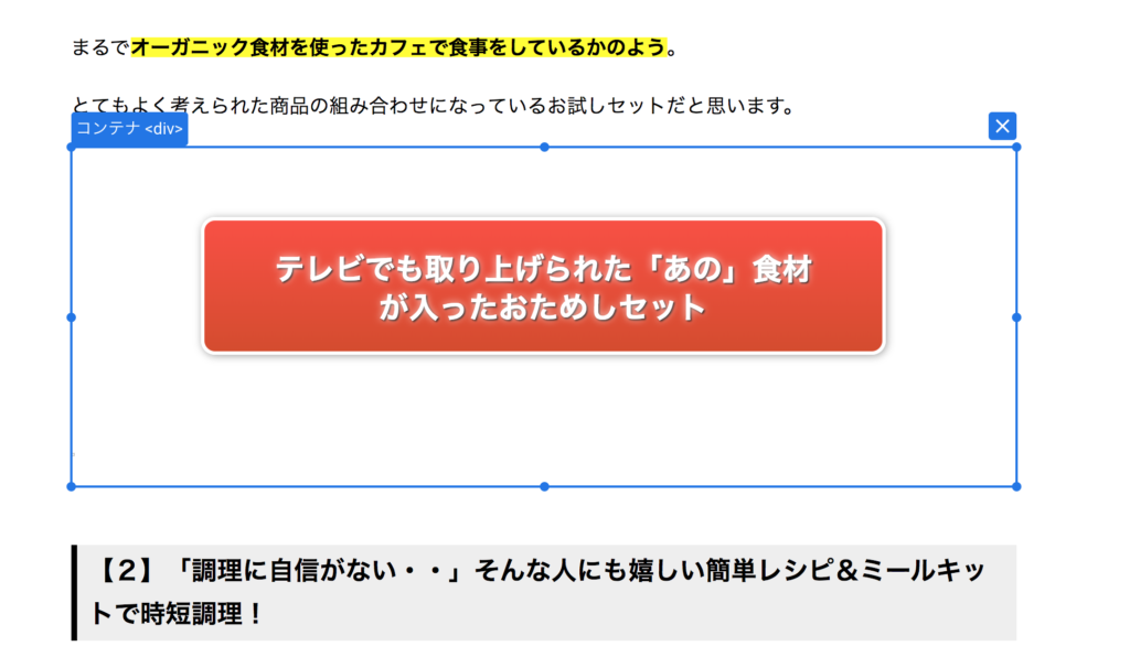 Google Optimize 変更したいボタンを選択