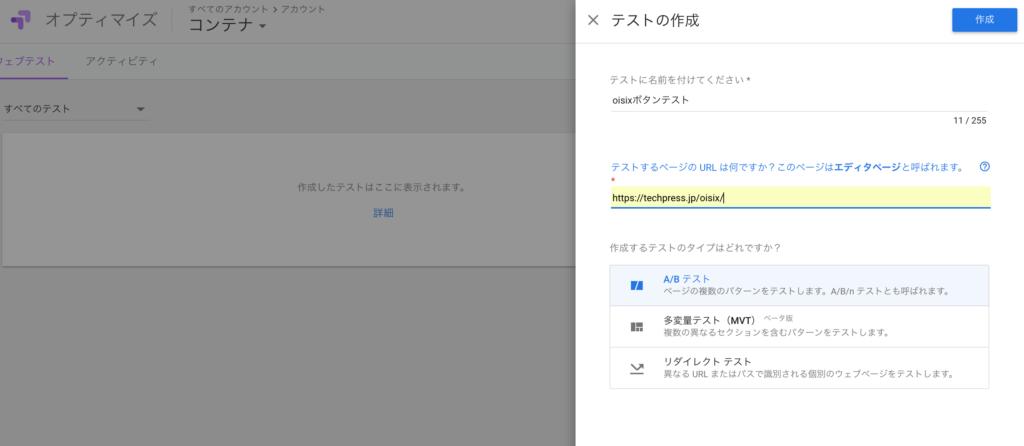 Google Optimize テストの作成
