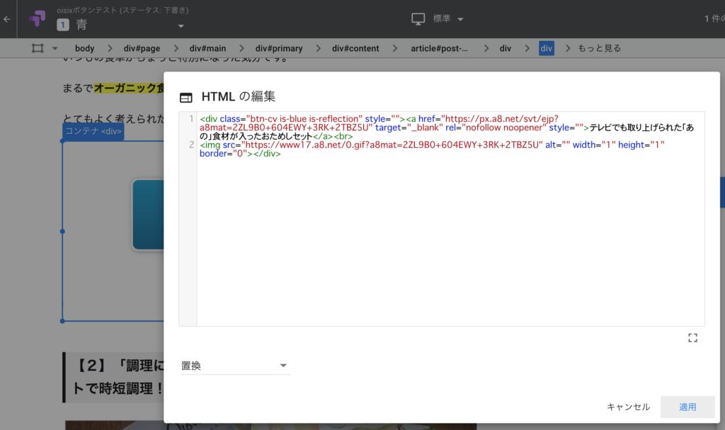 Google Optimize HTMLの編集